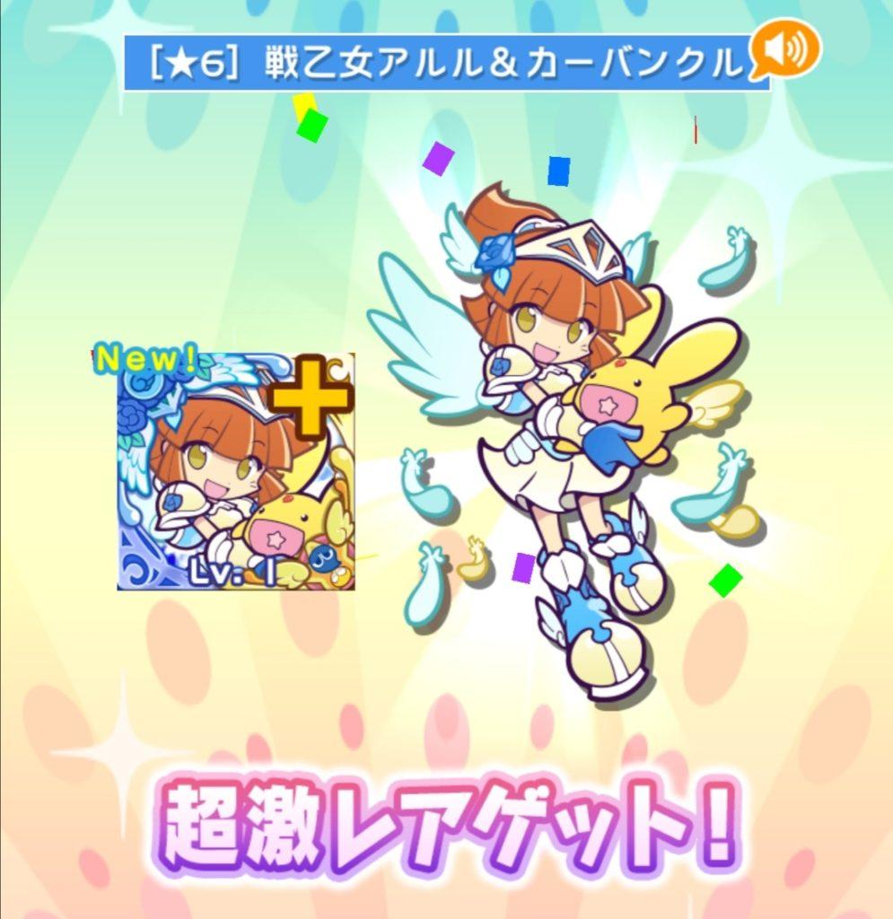 ☆6戦乙女アルル&カーバンクル