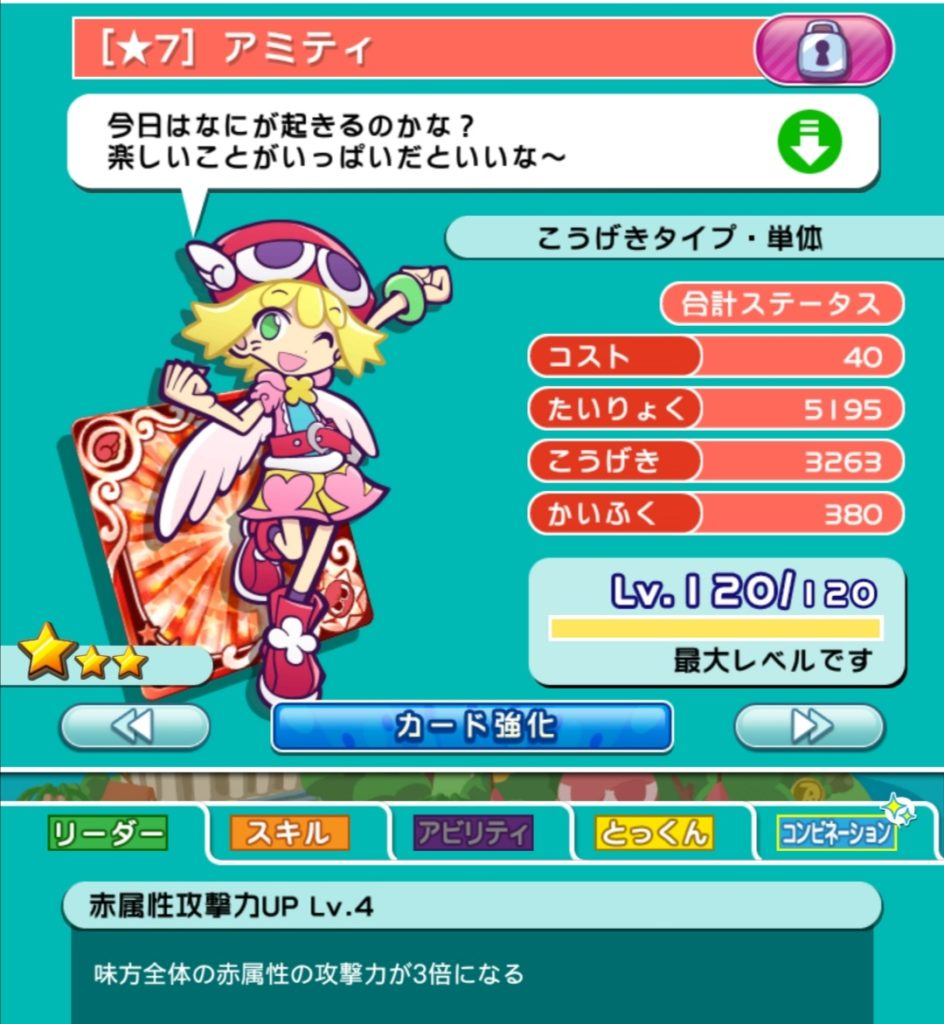 ☆7アミティ