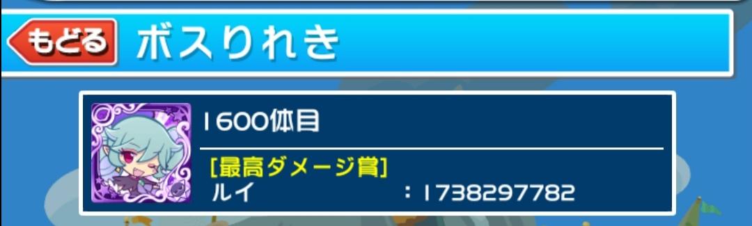 1600体目(最高ダメージ賞)ルイ