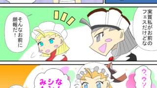 キキーモラの漫画